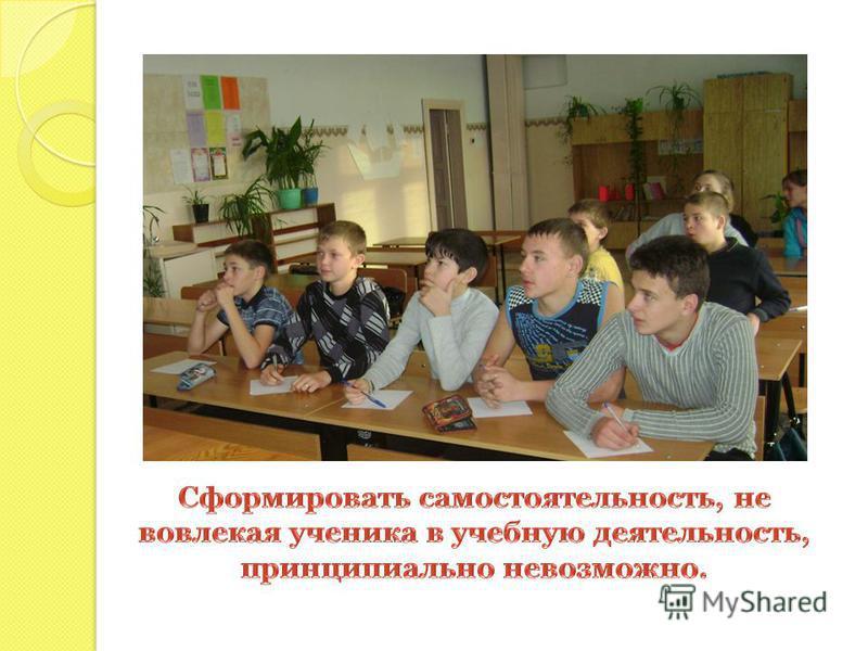 Пути развития самостоятельности учащихся на уроках физики. Первый путь. Надо учить в любой задаче узнавать изученное ранее. Второй путь. Развитие самостоятельности – обучение деятельности. Третий путь. Развитие самостоятельности – «включение» ребят в