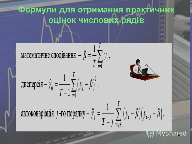 10 Формули для отримання практичних оцінок числових рядів 10
