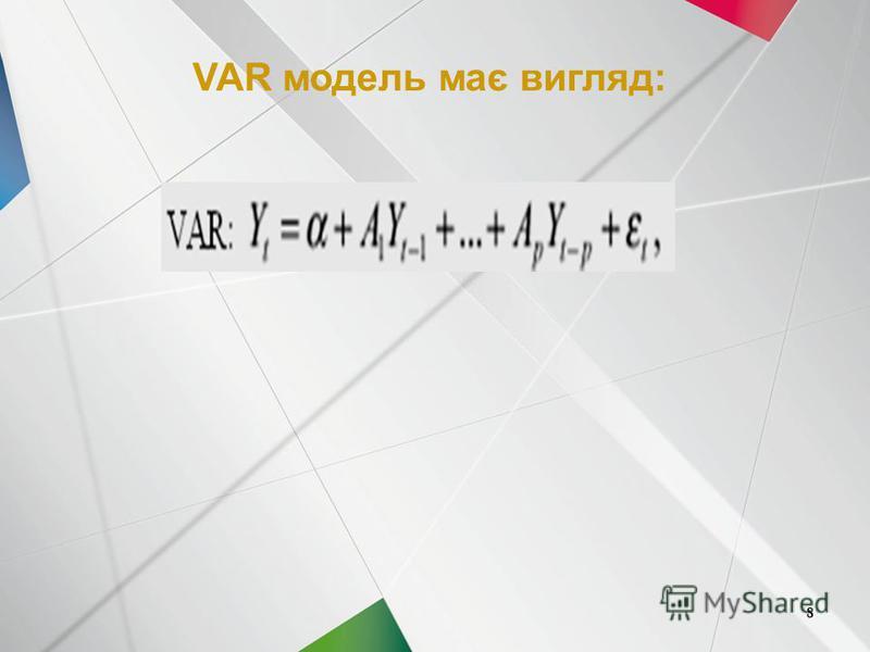 8 VAR модель має вигляд: 8