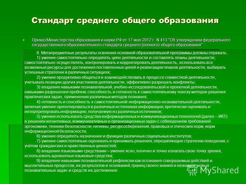 Стандарт среднего общего образования Приказ Министерства образования и науки РФ от 17 мая 2012 г. N 413
