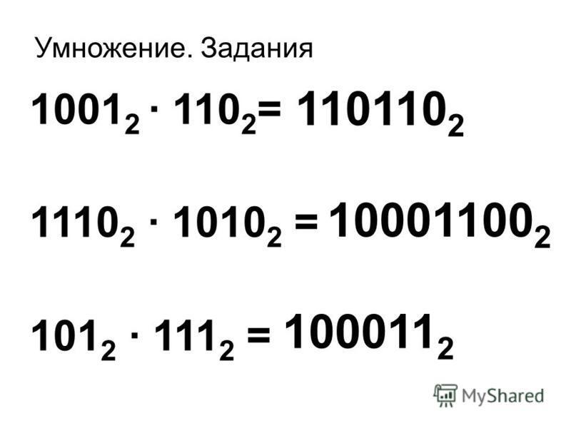Умножение. Задания 1001 2 · 110 2 = 1110 2 · 1010 2 = 101 2 · 111 2 = 110110 2 100011 2 10001100 2