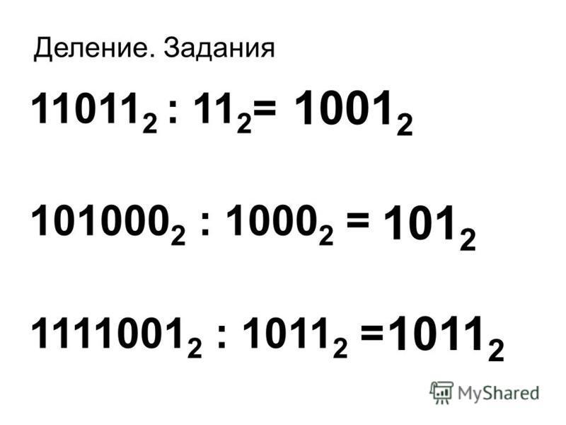Деление. Задания 11011 2 : 11 2 = 101000 2 : 1000 2 = 1111001 2 : 1011 2 = 1001 2 1011 2 101 2