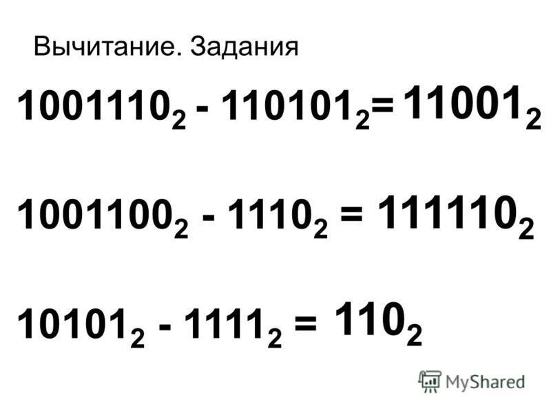Вычитание. Задания 1001110 2 - 110101 2 = 1001100 2 - 1110 2 = 10101 2 - 1111 2 = 11001 2 110 2 111110 2