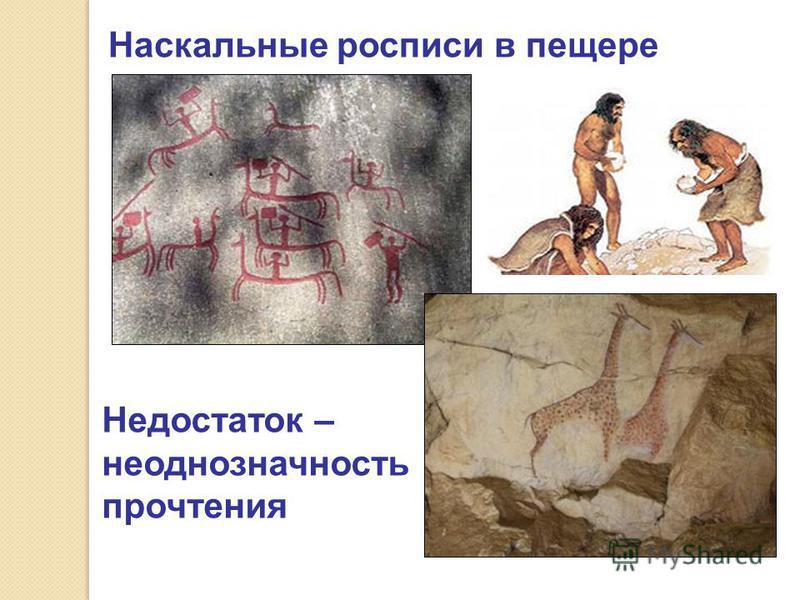 Наскальные росписи в пещере Недостаток – неоднозначность прочтения