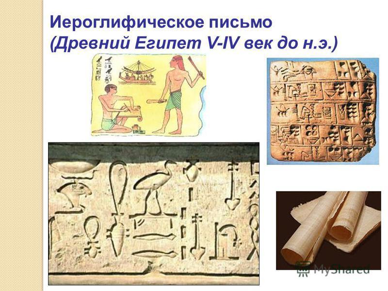 Иероглифическое письмо (Древний Египет V-IV век до н.э.)