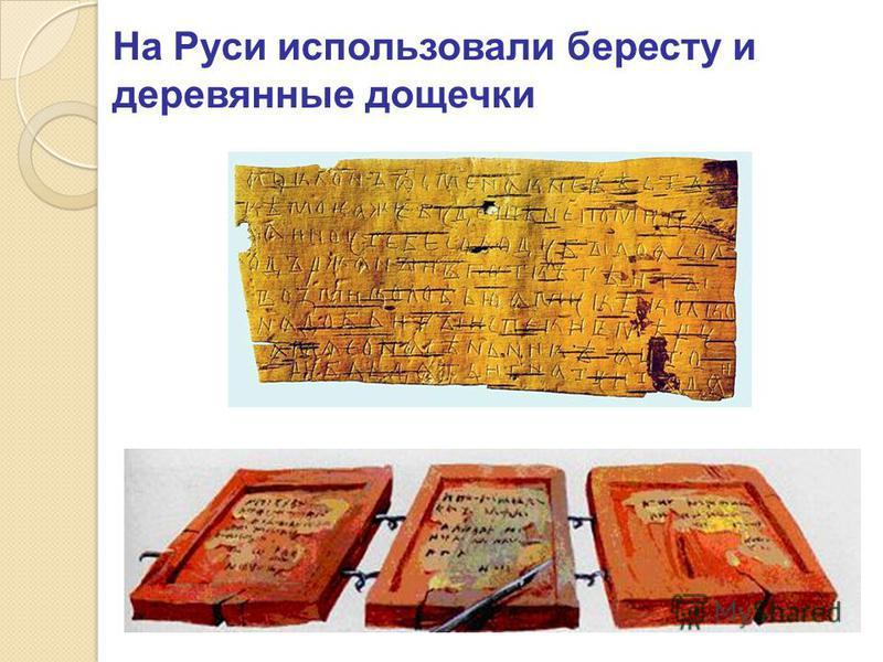 На Руси использовали бересту и деревянные дощечки