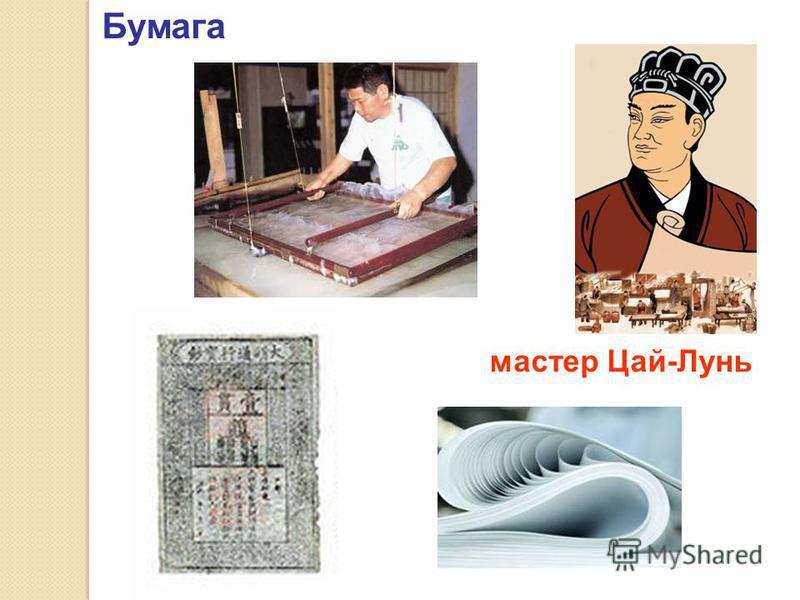 Бумага мастер Цай-Лунь