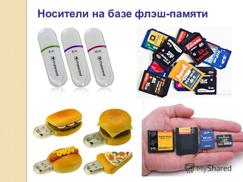 Носители на базе флэш-памяти
