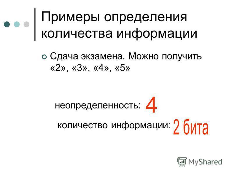 Примеры определения количества информации Сдача экзамена. Можно получить «2», «3», «4», «5» неопределенность: количество информации: