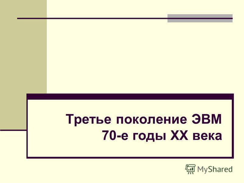 Третье поколение ЭВМ 70-е годы XX века