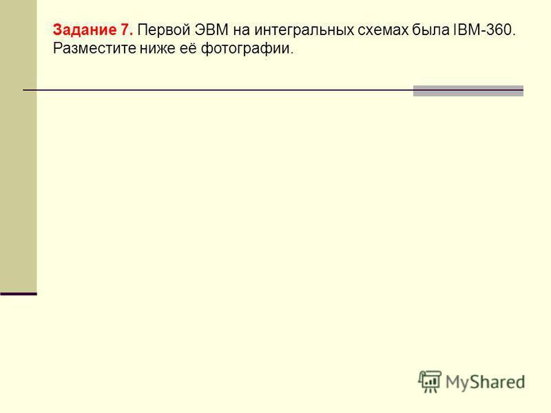 Задание 7. Первой ЭВМ на интегральных схемах была IBM-360. Разместите ниже её фотографии.
