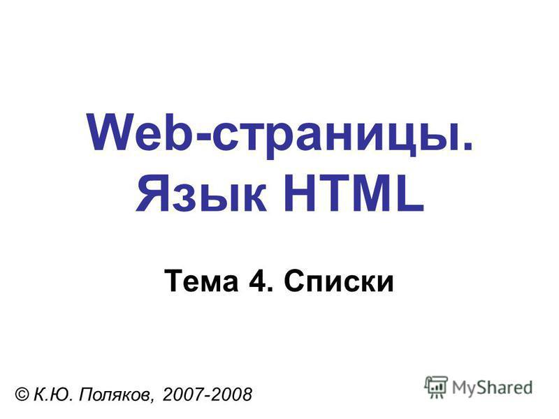 Web-страницы. Язык HTML © К.Ю. Поляков, 2007-2008 Тема 4. Списки