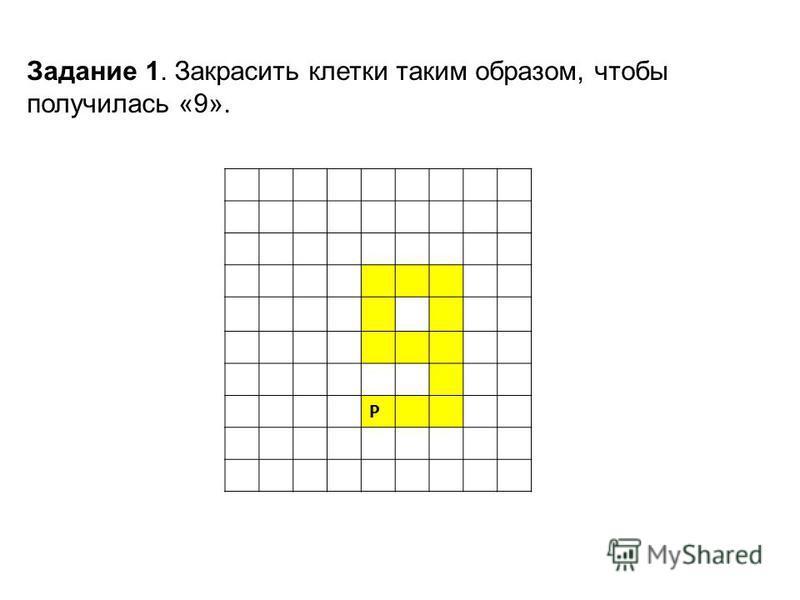 Р Задание 1. Закрасить клетки таким образом, чтобы получилась «9».