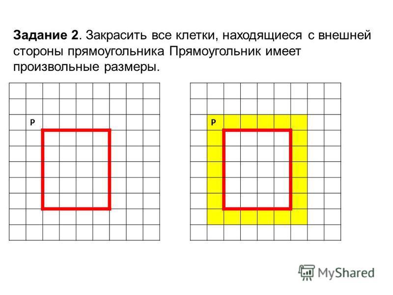 Р Задание 2. Закрасить все клетки, находящиеся с внешней стороны прямоугольника Прямоугольник имеет произвольные размеры. Р