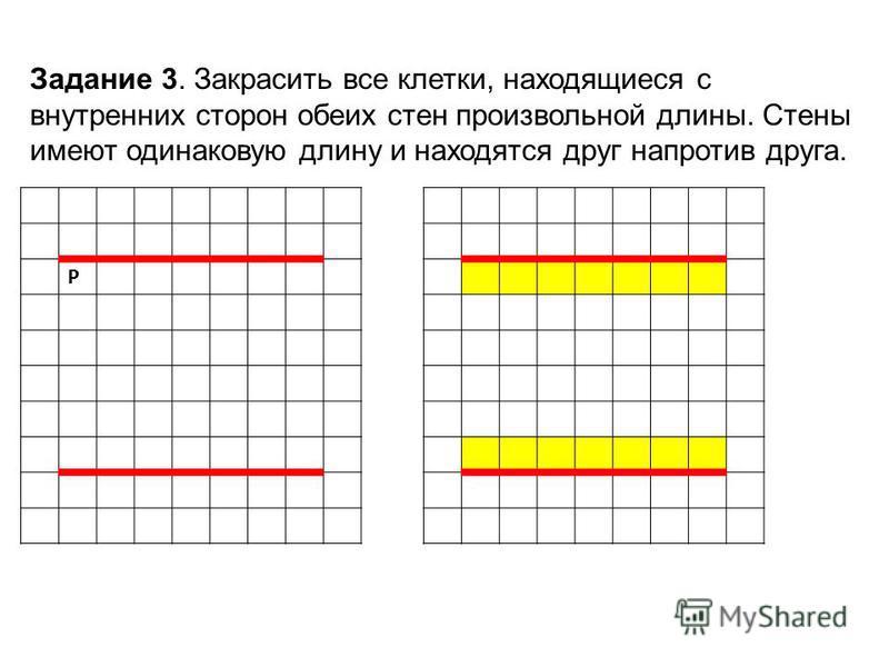 Задание 3. Закрасить все клетки, находящиеся с внутренних сторон обеих стен произвольной длины. Стены имеют одинаковую длину и находятся друг напротив друга. Р