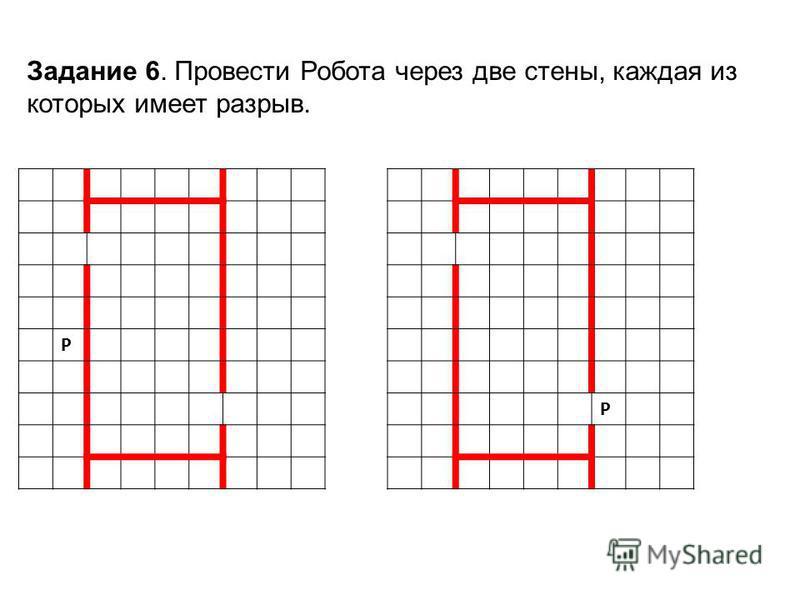 Р Задание 6. Провести Робота через две стены, каждая из которых имеет разрыв. Р