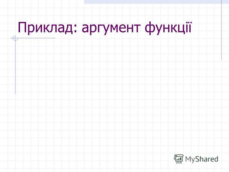 Приклад: аргумент функції