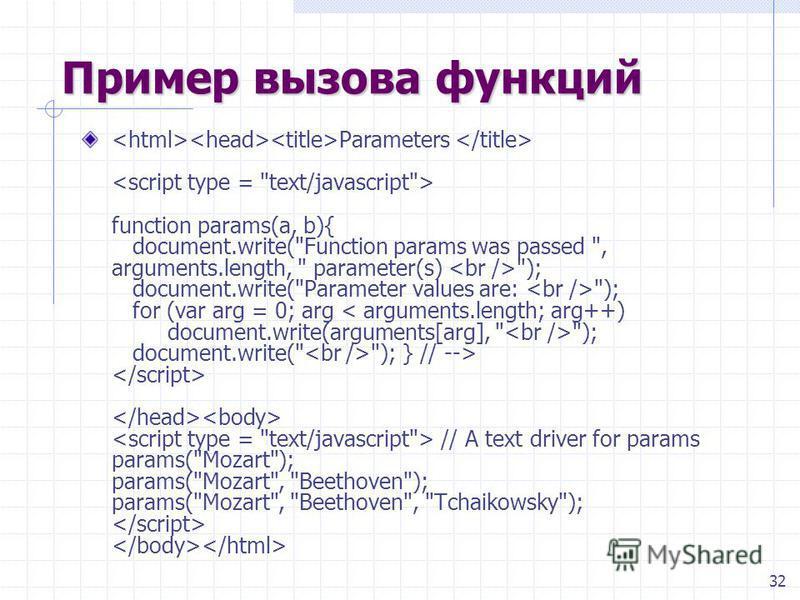 32 Пример вызова функций Parameters function params(a, b){ document.write(