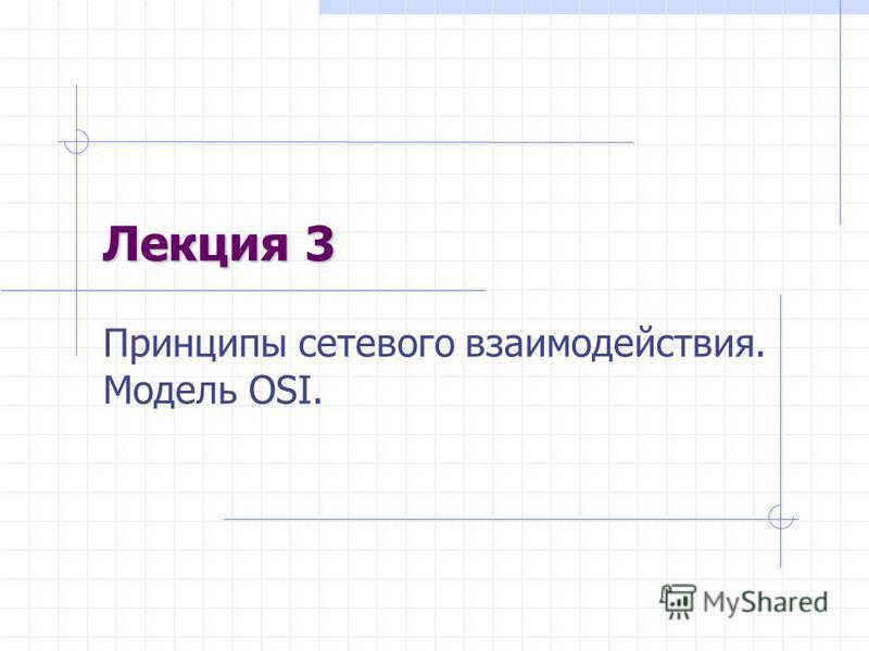 Лекция 3 Принципы сетевого взаимодействия. Модель OSI.