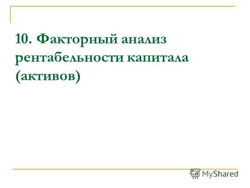 10. Факторный анализ рентабельности капитала (активов)