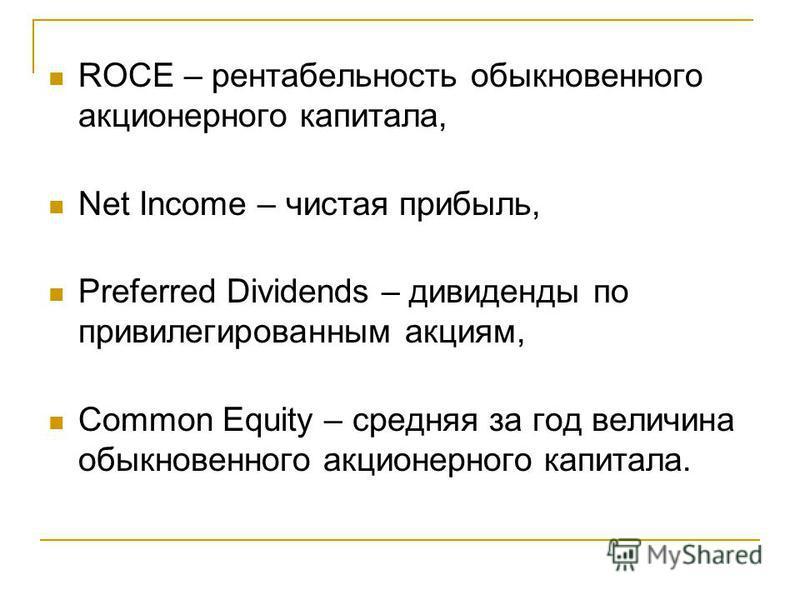 ROCE – рентабельность обыкновенного акционерного капитала, Net Income – чистая прибыль, Preferred Dividends – дивиденды по привилегированным акциям, Common Equity – средняя за год величина обыкновенного акционерного капитала.