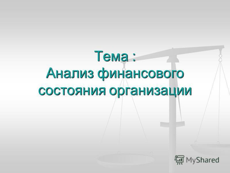 Тема : Анализ финансового состояния организации