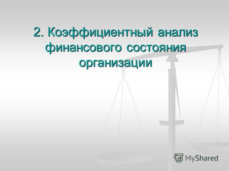 2. Коэффициентный анализ финансового состояния организации
