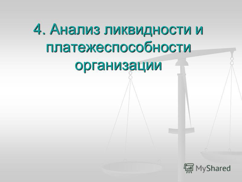 4. Анализ ликвидности и платежеспособности организации