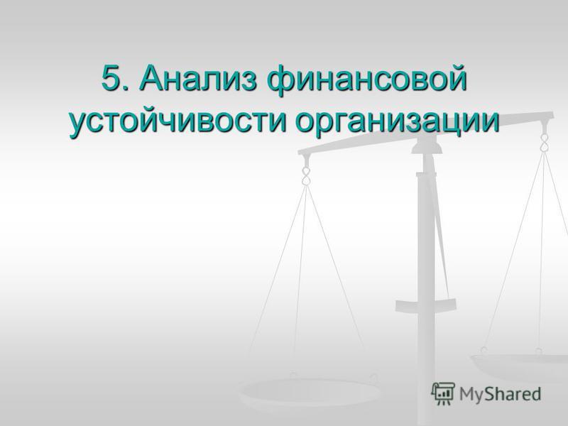 5. Анализ финансовой устойчивости организации