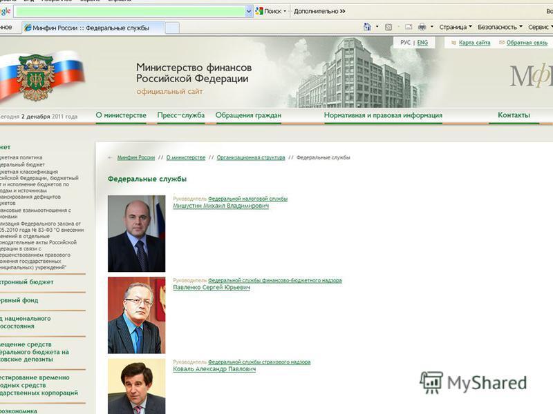 Министерство финансов РФ осуществляет контроль: - за использованием бюджетных средств главными распорядителями, распорядителями и получателями бюджетных средств; - за исполнением бюджета РФ и местных бюджетов; - организует финансовый контроль, провер