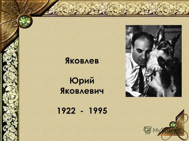 Яковлев Юрий Яковлевич 1922 - 1995