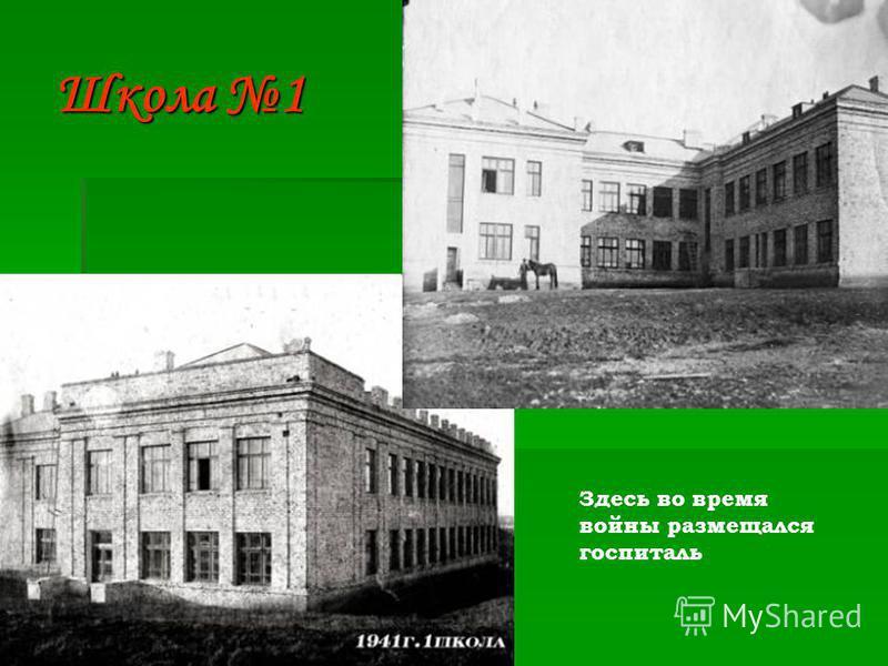 Школа 1 Здесь во время войны размещался госпиталь