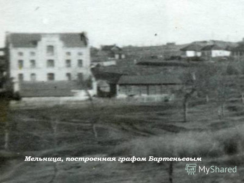 Мельница, построенная графом Бартеньевым