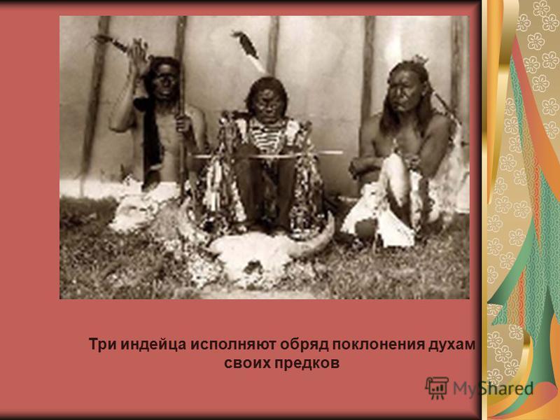 Три индейца исполняют обряд поклонения духам своих предков