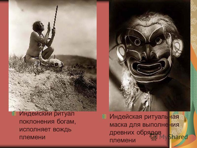 Индейский ритуал поклонения богам, исполняет вождь племени Индейская ритуальная маска для выполнения древних обрядов племени