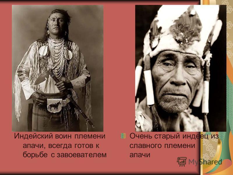 Индейский воин племени апачи, всегда готов к борьбе с завоевателем Очень старый индеец из славного племени апачи