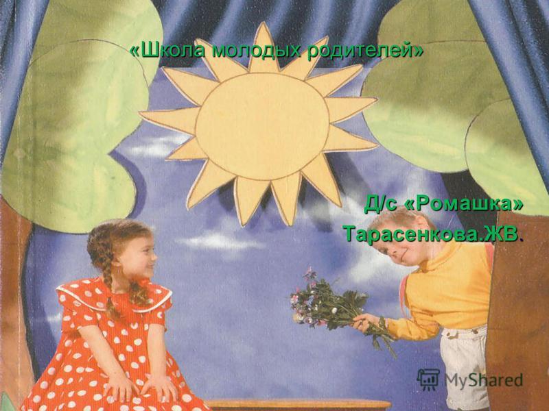 «Школа молодых родителей» Д/с «Ромашка» Тарасенкова.ЖВ.