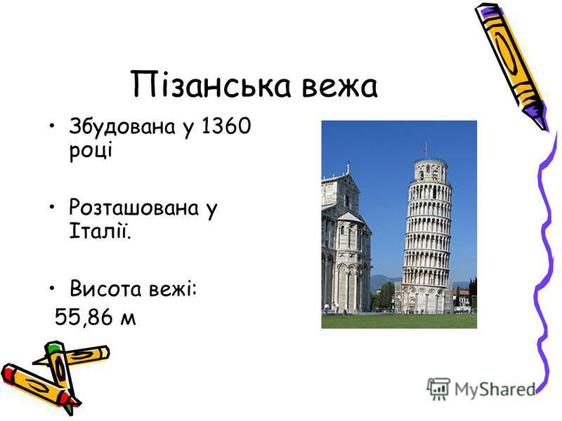 Пізанська вежа Збудована у 1360 році Розташована у Італії. Висота вежі: 55,86 м
