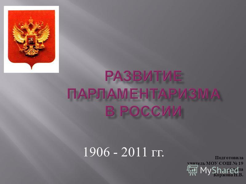 1906 - 2011 гг. Подготовила учитель МОУ СОШ 19 г-к Анапа Коржова Н.В.