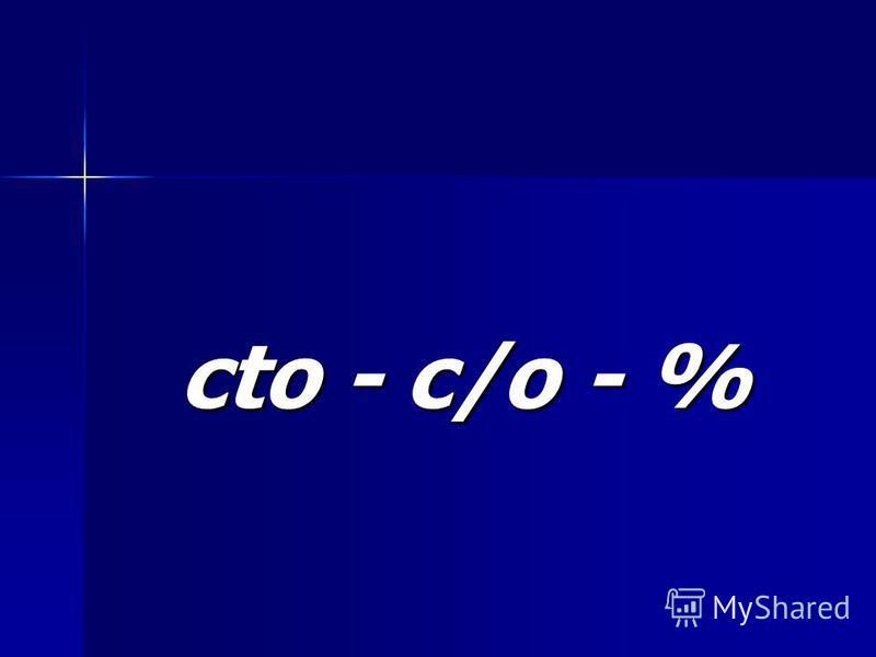 cto - c/o - %