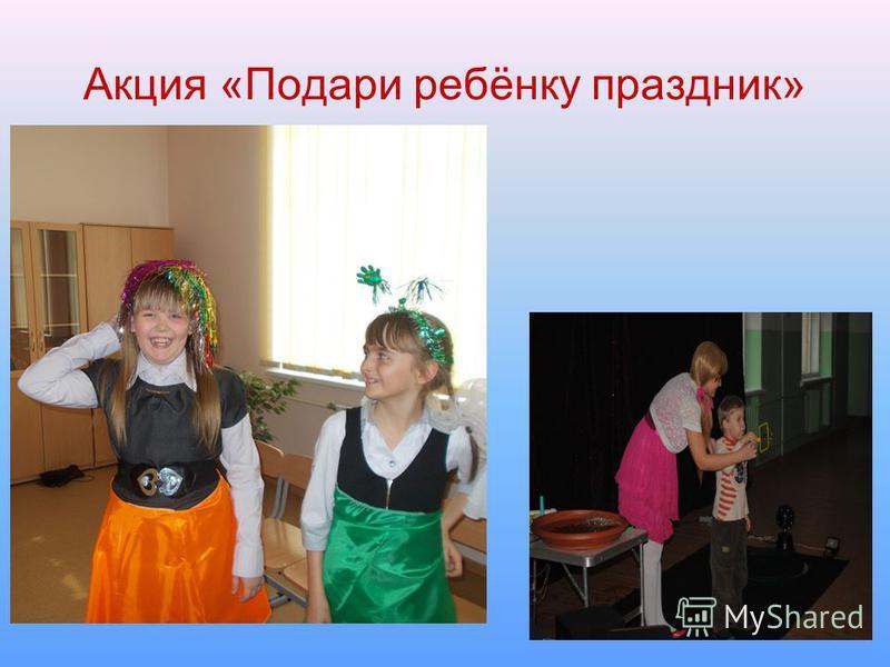 Акция «Подари ребёнку праздник»