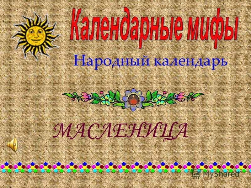 Народный календарь МАСЛЕНИЦА