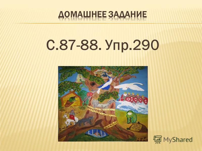 С.87-88. Упр.290