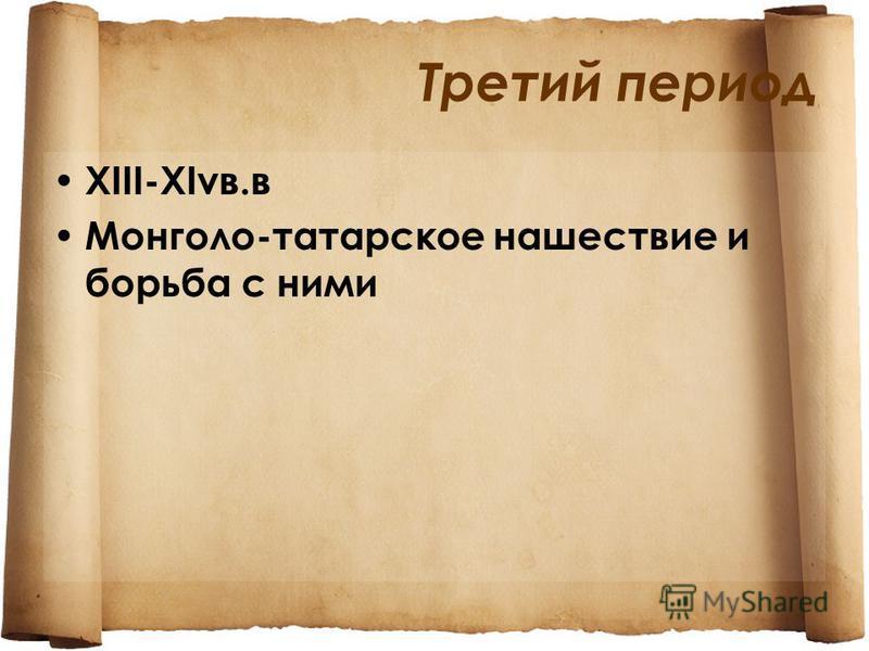 Третий период ХIII-ХIvв.в Монголо-татарское нашествие и борьба с ними