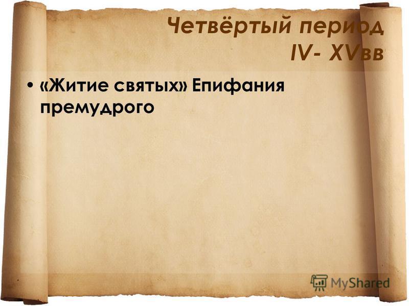 Четвёртый период IV- ХVвв «Житие святых» Епифания премудрого