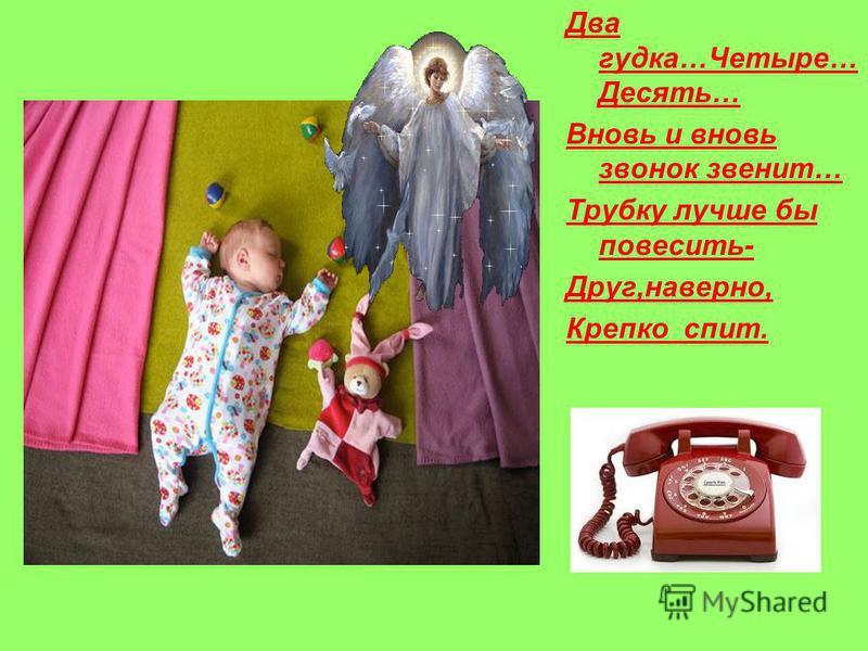 Два гудка…Четыре… Десять… Вновь и вновь звонок звенит… Трубку лучше бы повесить- Друг,наверно, Крепко спит.