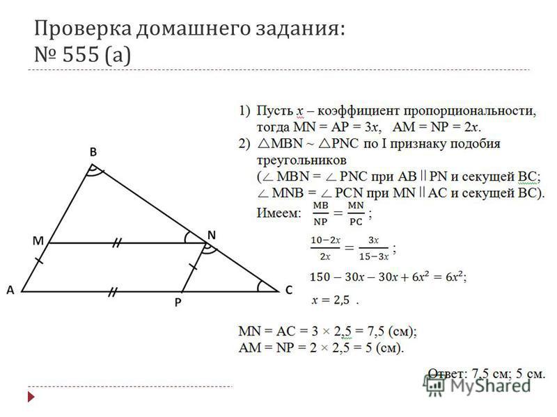 Проверка домашнего задания : 555 ( а )