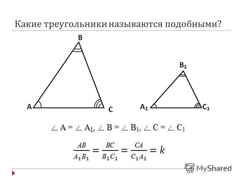 Какие треугольники называются подобными ?