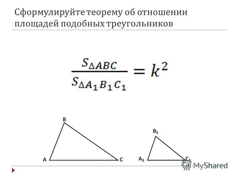 Сформулируйте теорему об отношении площадей подобных треугольников