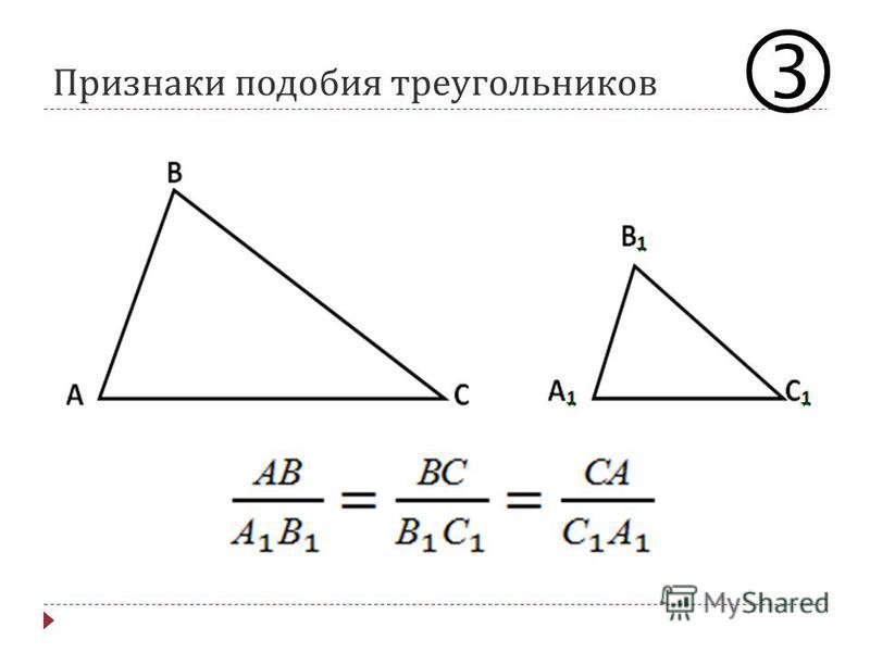 Признаки подобия треугольников